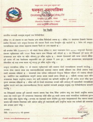 नगर प्रमुख श्री चिन्तन तामाङज्यू बाट मिति २०७८/०१/२४ गते जारी भएको प्रेस विज्ञप्ति